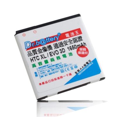 電池王 For HTC XL / EVO 3D 高容量認證鋰電池