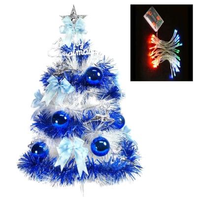 台製2尺(60cm)白松針葉聖誕樹(藍銀色系)+50燈LED電池燈四彩