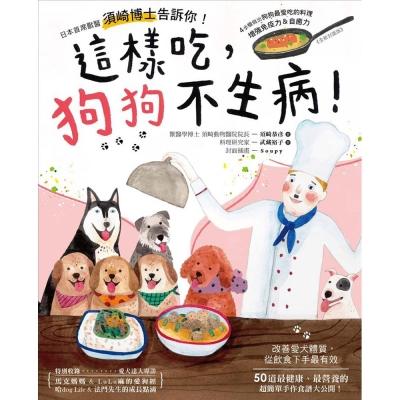 這樣吃,狗狗不生病!:日本首席獸醫須崎博士告訴你!(全新封面版)