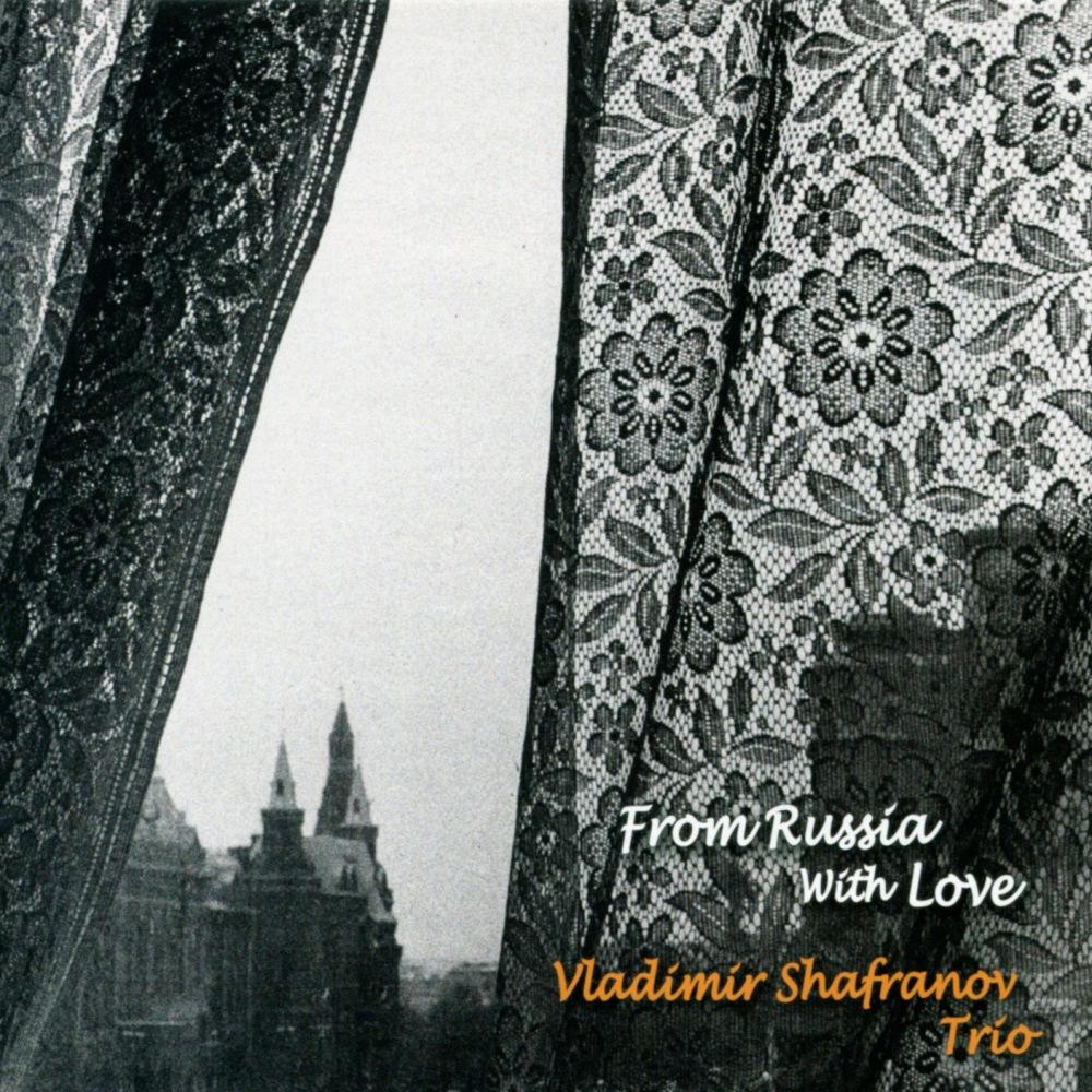 弗拉迪米爾.沙法諾夫三重奏 - 來自俄羅斯的愛 CD