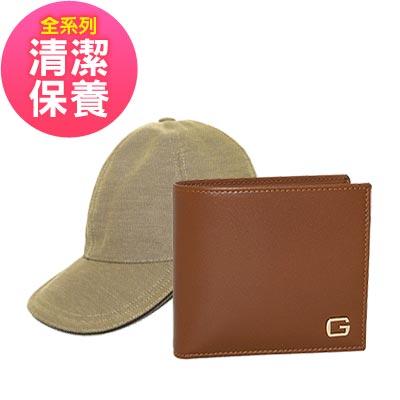 專業級精品皮件清潔保養服務( 中短夾/帽子類 )