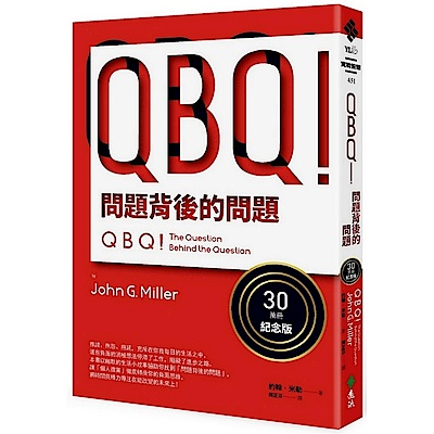 QBQ! 問題背後的問題(30萬冊紀念版)