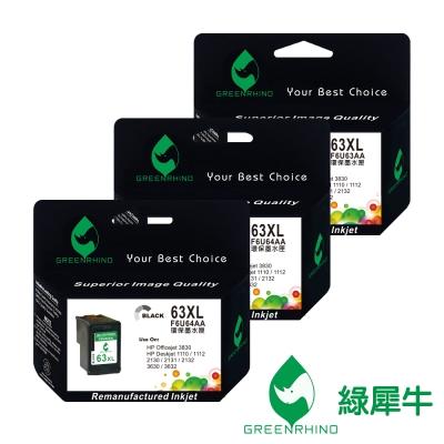 【綠犀牛】for HP 2黑1彩 NO.63XL 高容量環保墨水匣