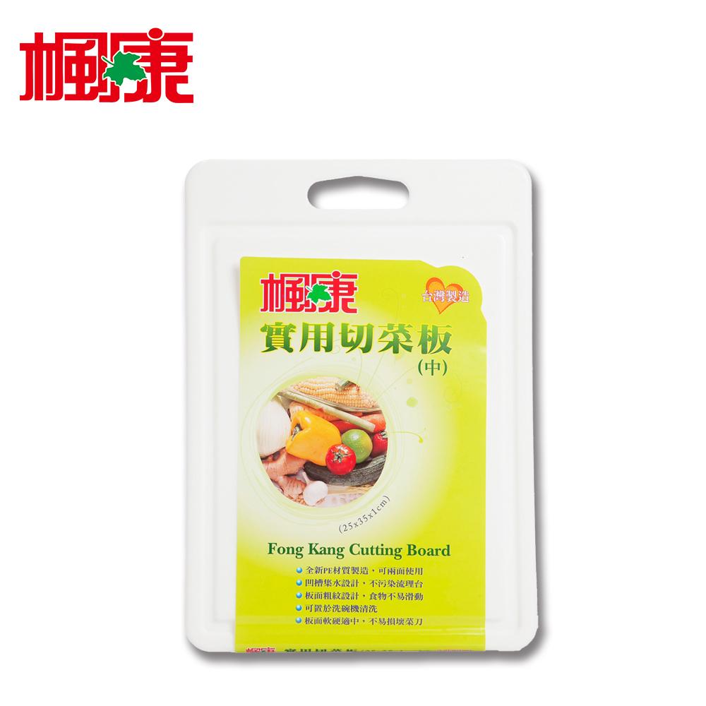 楓康 實用切菜板 中 (23x35x1cm)