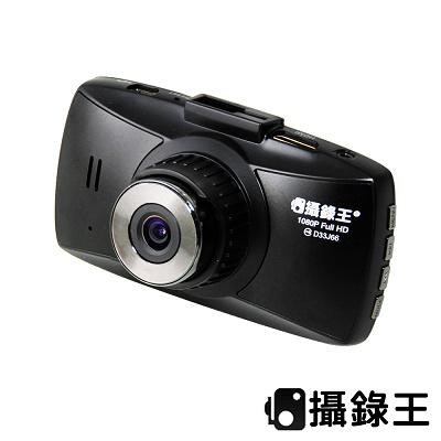 攝錄王-Z6-HD-PLUS-1080P夜視行車記錄器