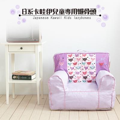 懶骨頭師傅-日系卡哇伊兒童專用懶骨頭/沙發椅