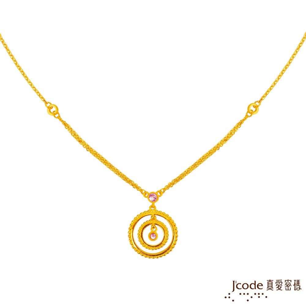 J'code真愛密碼金飾 幸福焦點黃金項鍊