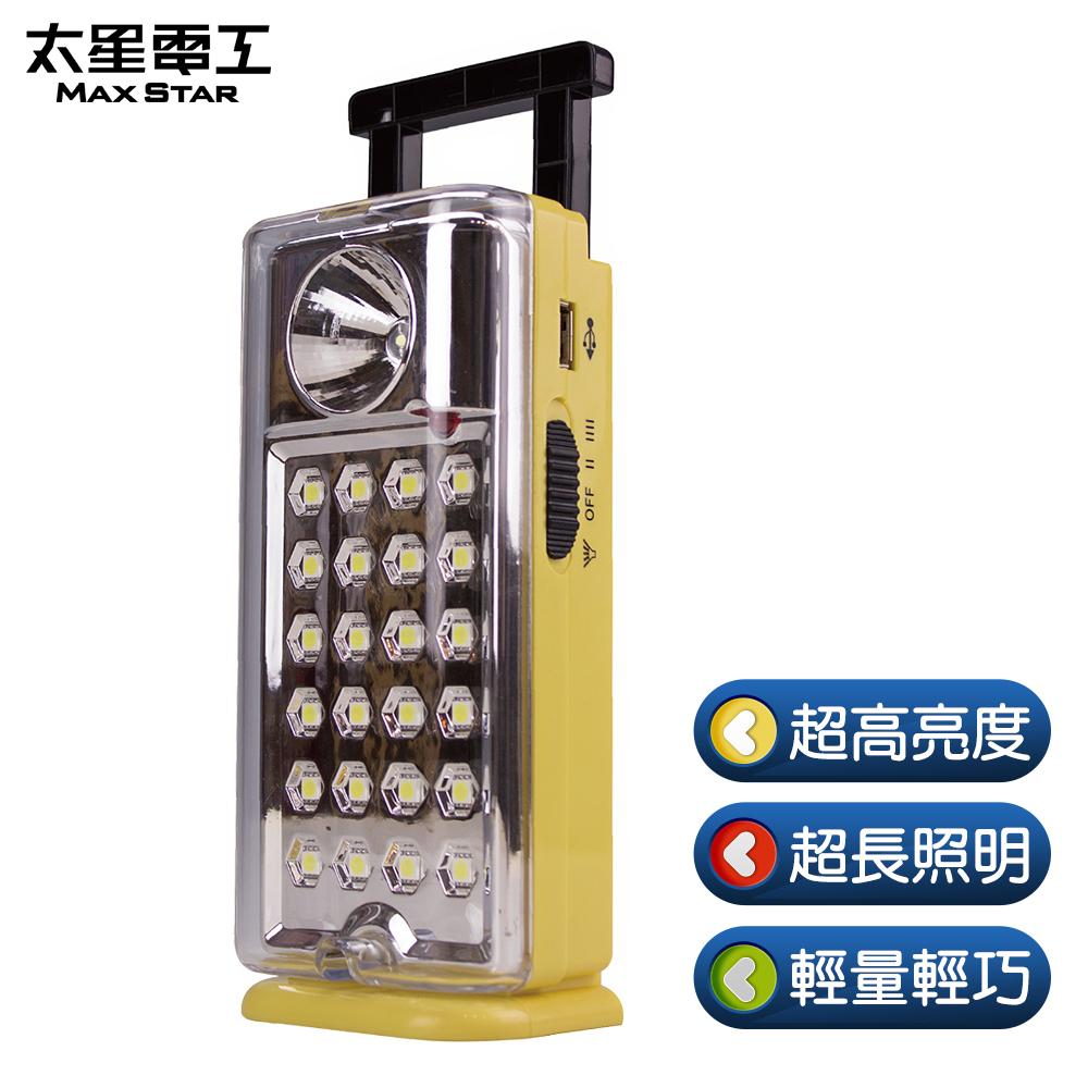 太星電工 夜巡俠彩色輕巧LED充電式照明燈