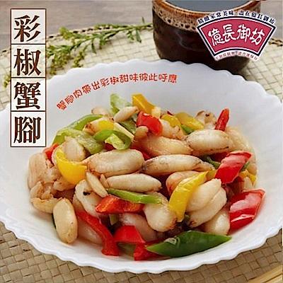 億長御坊 彩椒蟹腳(300g)