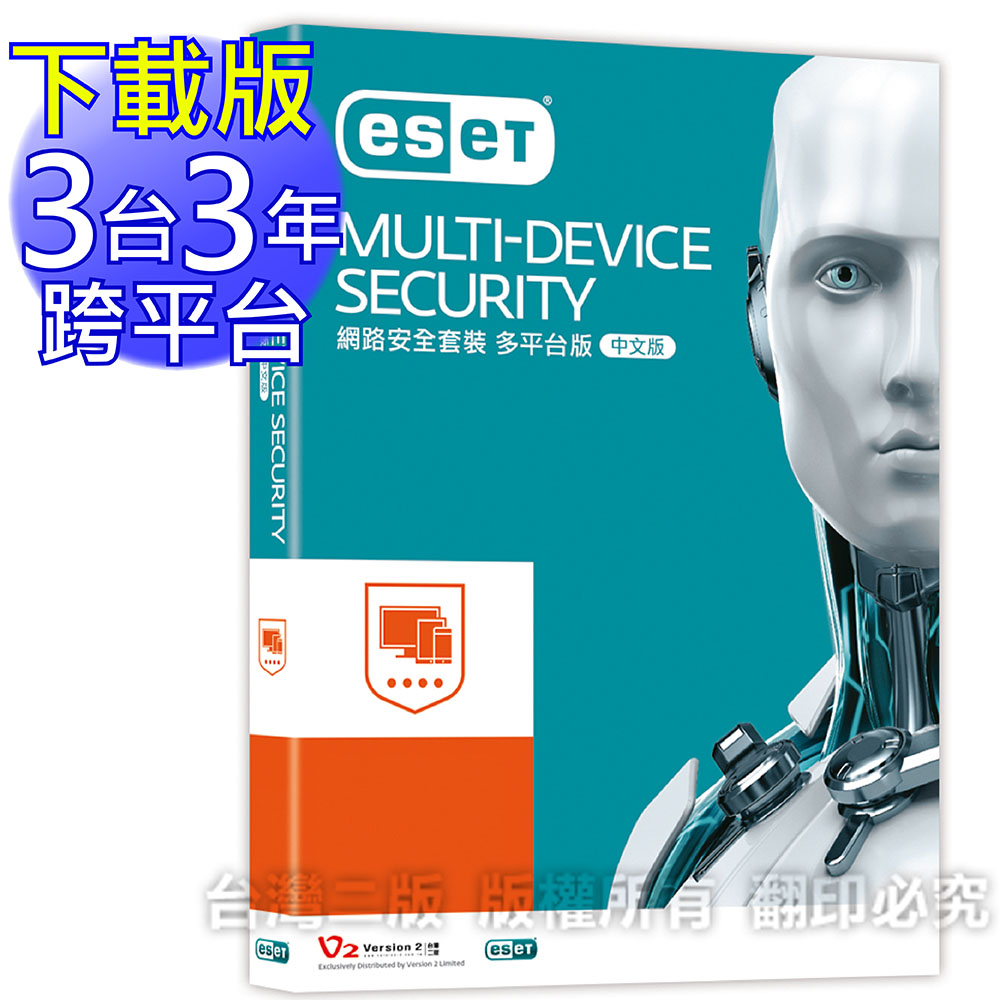 ESET Multi Device Secrrity 網路安全多平台版三人三年下載版