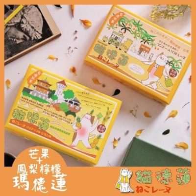 貓德蓮 芒果瑪德蓮蛋糕1盒+鳳梨檸檬瑪德蓮蛋糕1盒