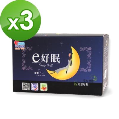 天明製藥 e好眠膠囊(30粒/盒)X3件組