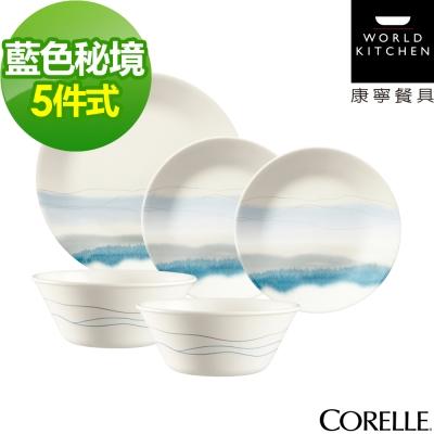 CORELLE康寧 藍色秘境 5件式餐盤組(501)