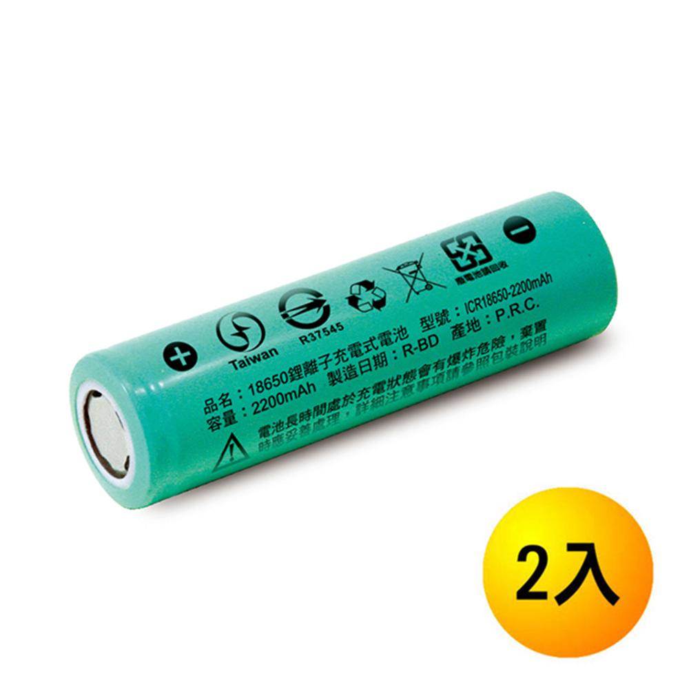 iNeno 2200mAh 平頭 18650鋰電池 台灣BSMI認證 2入裝