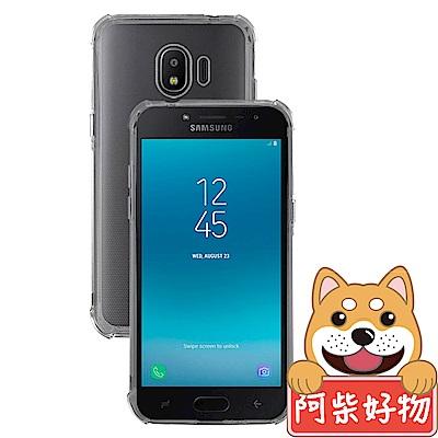 阿柴好物 Samsung Galaxy J2 Pro 2018 強化防摔抗震空壓...