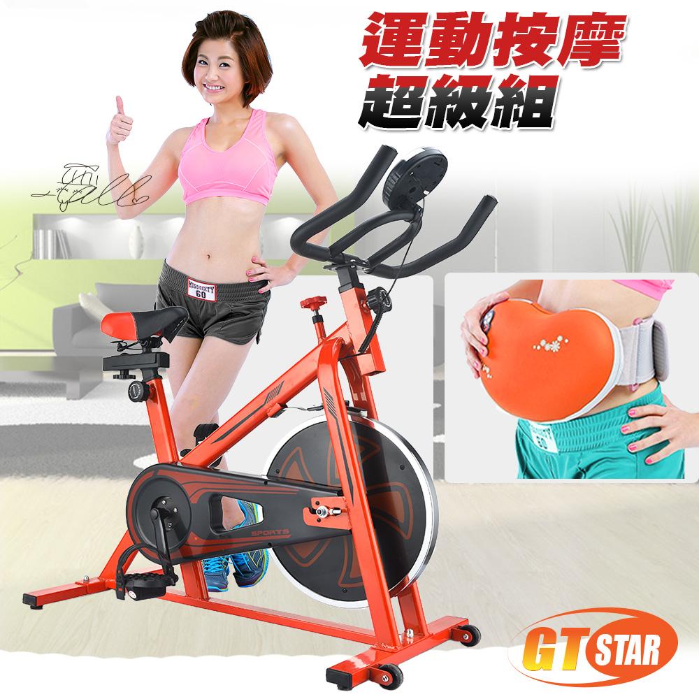 GTSTAR-急速雕塑運動飛輪健身車按摩組-超跑紅