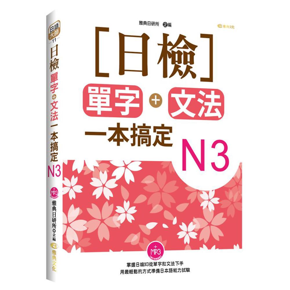 日檢單字+文法一本搞定N3(+MP3)