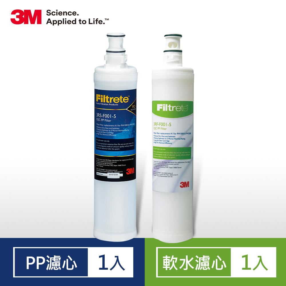 3M SQC前置PP濾心+樹脂濾心超值2件組 (3RS-F001-5)