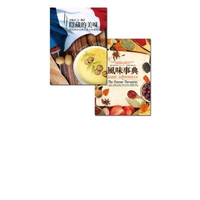 飲食文化套書組