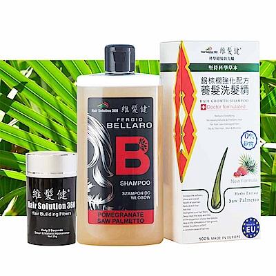 維髮健 黃金鋸棕櫚5秒增髮洗髮組