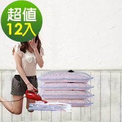 購得樂 萬用平面式真空壓縮袋12件組