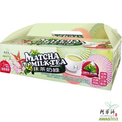 阿華師茶業 日式抹茶奶綠(18入)
