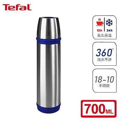 Tefal法國特福 CAPTAIN 不鏽鋼隨行保溫瓶 700ML 海軍藍