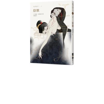 陰獸(亂步復刻經典紀念版.中村明日美子獨家書衣,隨書附贈典藏書卡)