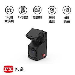 PX大通A9系列專用後鏡行車記錄器變形組合包 AR2