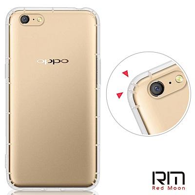 RedMoon OPPO A71 防摔透明TPU手機軟殼