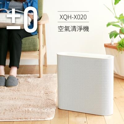 正負零 plusmn 0 空氣清淨機 XQH~X020  白色