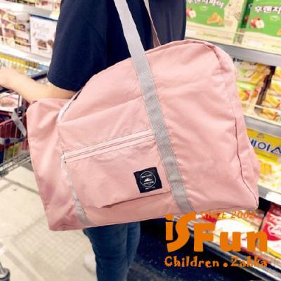 iSFun 旅行專用 防潑水大容量摺疊包 粉紅