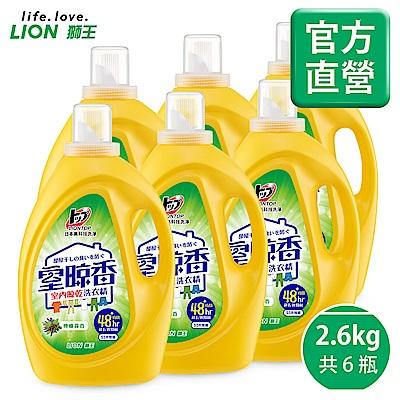 日本獅王LION 室晾香室內晾乾洗衣精 療癒森香 2.6kgx6(箱購)