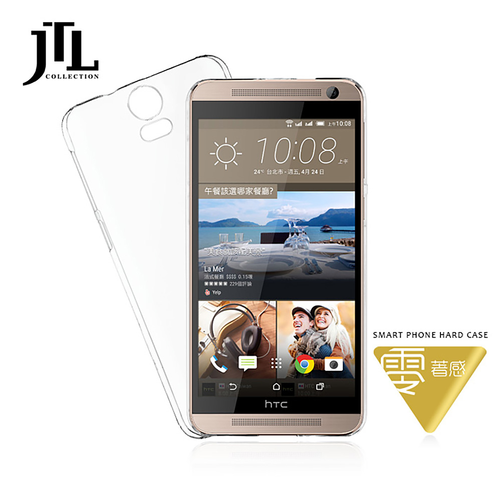 JTL HTC One E9/E9 Plus超透明輕薄防刮高質感手機保護殼