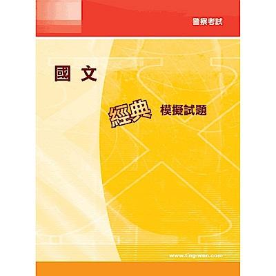 國文經典模擬試題(4版)