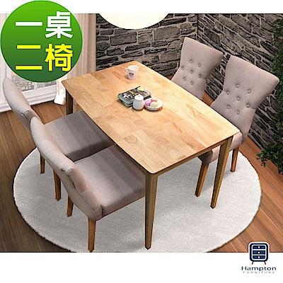 漢妮Hampton凱特四尺實木拉釦餐桌椅組-一桌二椅(原木-米白)-120x74x80cm