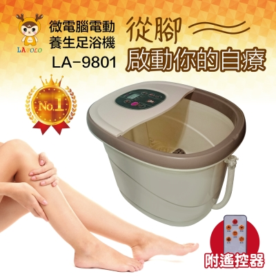 LAPOLO遙控電動滾輪泡腳/足浴機LA-9801