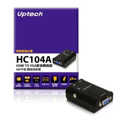 Uptech HC104A HDMI TO VGA影音轉換器