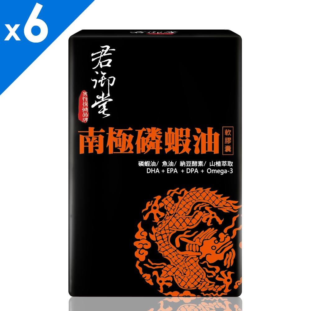 君御堂-專利南極磷蝦油軟膠囊x6盒(30顆/盒) +UDR 高纖奇亞籽窈窕酵素隨身包x5包
