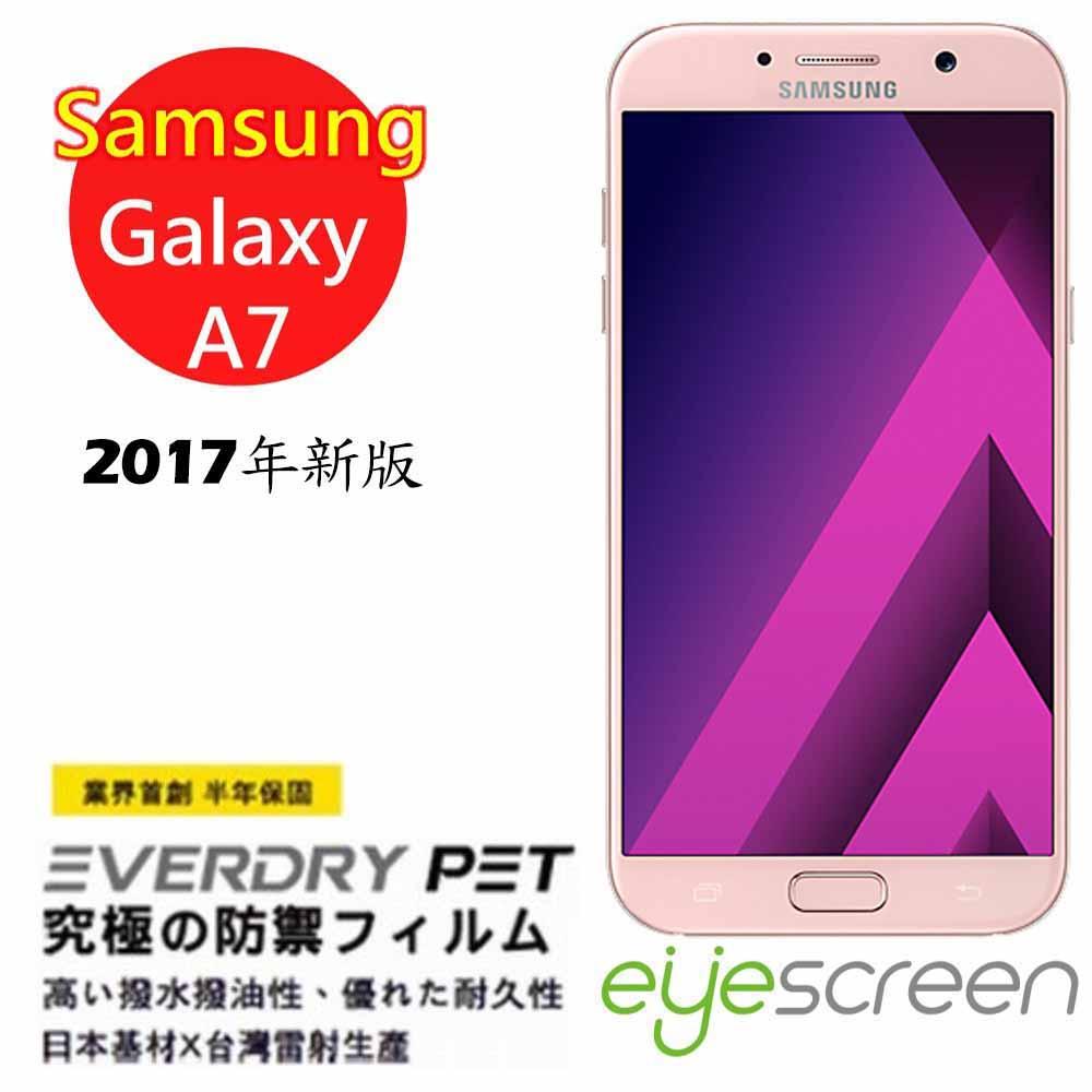 EyeScreen EveryDry Samsung Galaxy A7-2017 保護貼