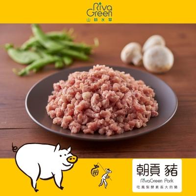 【山林水草】朝貢豬 後腿絞肉 10包(220g/包) 含運
