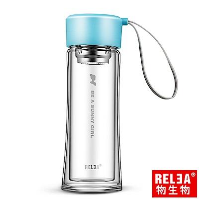 香港RELEA物生物漫舞雙層耐熱玻璃便攜隨身杯300ml天使藍