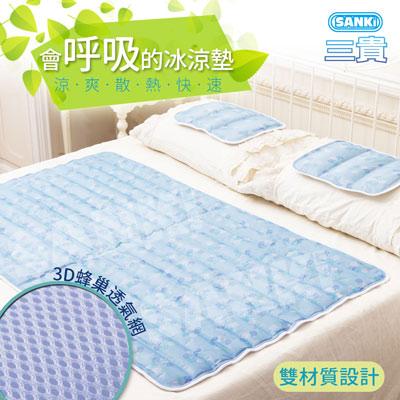 日本三貴SANKI 小樹風3D網冰涼床墊組1床2枕 (10.8kg)