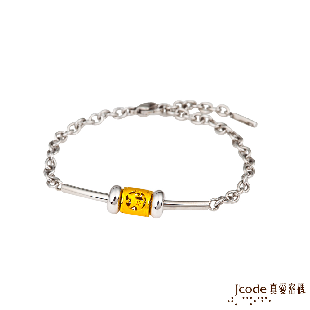 J'code真愛密碼金飾 羊(末)招貴人黃金/白鋼手鍊