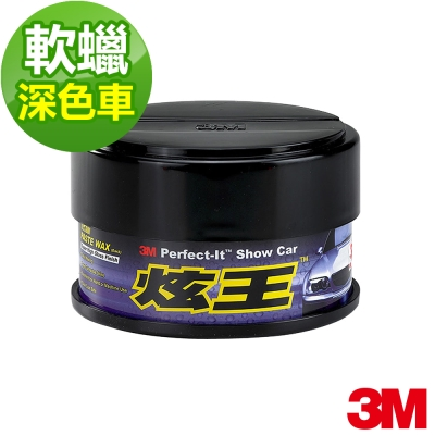 3M 炫王軟蠟(深色車)