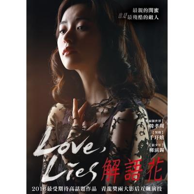 解語花-DVD
