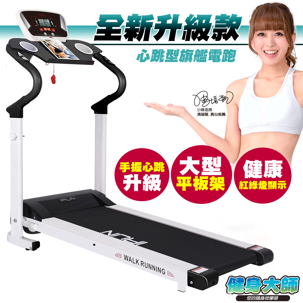 健身大師-全新升級大型可拆式平板手機架+心跳電動跑步機-顯SO黑