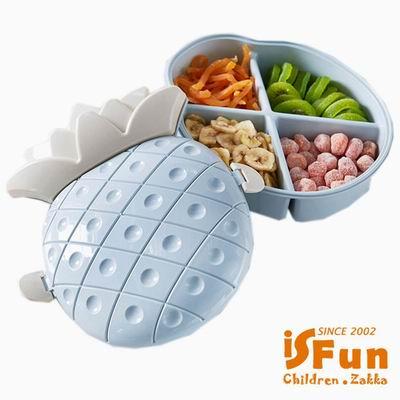 iSFun 粉彩鳳梨 桌上零食糖果收納盒 2色可選30x23x9cm