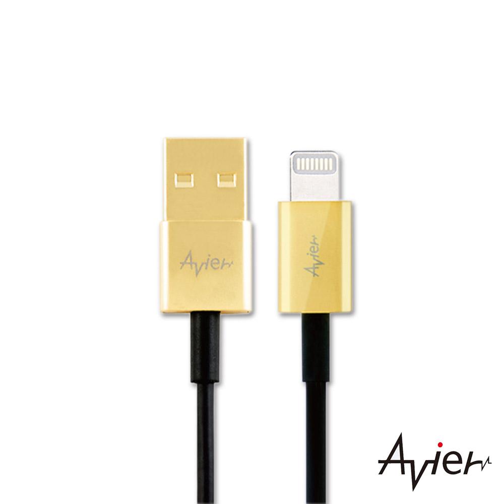 【Avier】Apple 8Pin鋅合金充電傳輸線1M(AU8510)金頭黑線