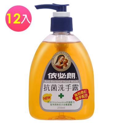 依必朗抗菌洗手露(250ml)12入